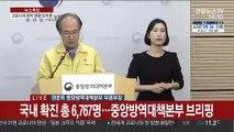 [현장연결] 국내 확진 총 6,767명…중앙방역대책본부 브리핑
