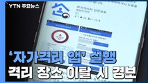 """코로나19 '자가격리 앱' 실행...""""격리 장소 이탈 시 경보"""" / YTN"""