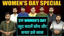 Women's Day : इस Women's Day  Stereotype सोच को करे खत्म । Women's Day Special । Boldsky