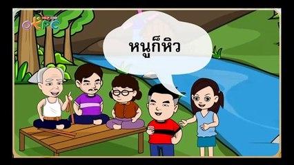 สื่อการเรียนการสอน คุยกับคุณปู่ ป.3 ภาษาไทย