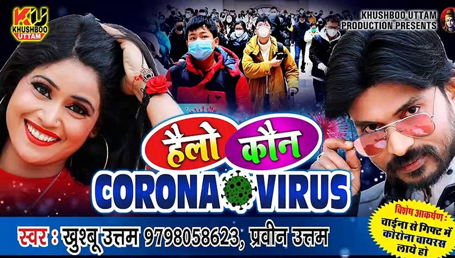 #VIDEO हैलो कौन Corona Virus | Khushboo Uttam ,Pravin Uttam | Hello Kaun | Corona Virus Song | New