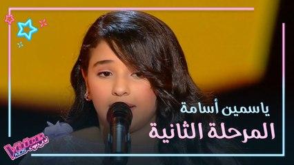 """ياسمين أسامة تنتقل إلى المرحلة الثانية وتُبدع في أغنية """"سامحتك كتير"""""""
