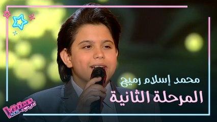 """من المرحلة الثانية.. محمد إسلام رميح يُغني """"يا عسل"""""""