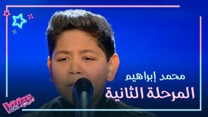 """محمد إبراهيم يُشعل الحلقة النهائية بأغنية """"ممنونك أنا"""""""
