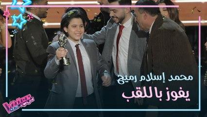 لحظة فوز محمد اسلام رميح في الموسم الثالث من #MBCTheVoiceKids