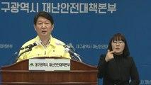 대구 코로나19 확산 관련 권영진 대구시장 브리핑 / YTN