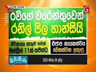 Derana Aruna 08-03-2020