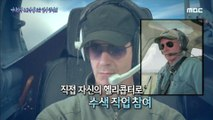 [HOT] Harrison Ford is a hero not only in the movie but also in the real world. 서프라이즈 20200308