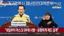 """[녹취구성] 내일부터 마스크 5부제…정총리 """"국민협조 절실"""""""