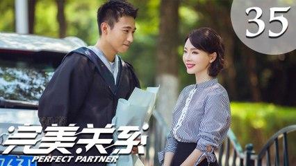 【ENG SUB】完美关系 35 | Perfect Partner EP35(黄轩、佟丽娅主演)