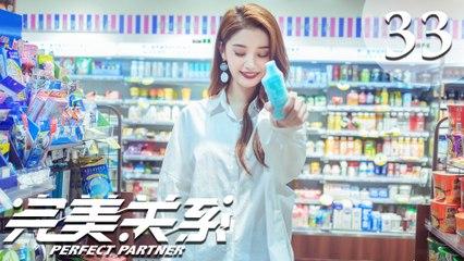 【ENG SUB】完美关系 33 | Perfect Partner EP33(黄轩、佟丽娅主演)