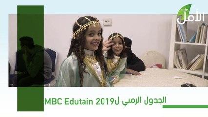قصة نجاح  MBC Edutain 2019
