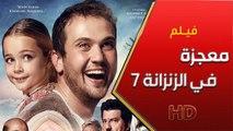 فيلم معجزة في الزنزانة 7 مترجم للعربية