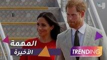 ميجان وهاري يؤديان آخر المهام الملكية