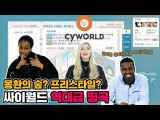 React to 'CYWORLD BEST MUSIC'