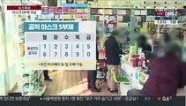 '마스크 구매 5부제' 시작…약국 찾은 시민들