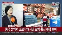 """[출근길 인터뷰] 코로나19에 쏟아진 온정…""""힘내요∼대한민국"""""""