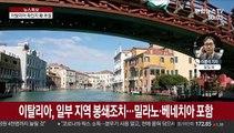 """이탈리아 확진자, 한국 추월…전문가 """"팬데믹 단계"""""""