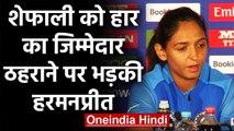 Women's T20 World Cup 2020: Harmanpreet Kaur reacts after losing T20 WC Final   वनइंडिया हिंदी