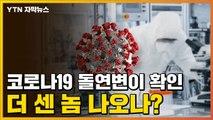 [자막뉴스] 코로나19 돌연변이 확인...더 센 놈 나오나? / YTN