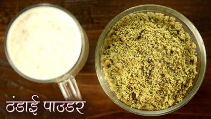 ठंडाई पाउडर | होली के लिए बनाए ये ठंडाई पाउडर | Special Thandai Masala Recipe In Hindi | Chef Deepu