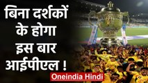 IPL 2020: Matches might happen in front of empty stands due to coronavirus threat| वनइंडिया हिंदी