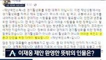 """[여랑야랑]전 국민에게 100만 원? 통합당 반응은… / """"막천"""" 주장 홍준표의 선택은 대구 수성을?"""