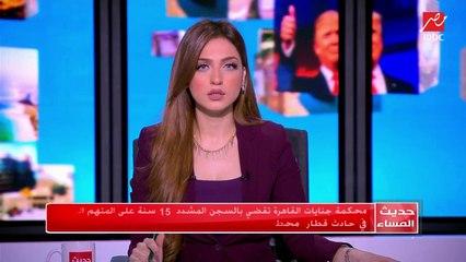 الحكم بالسجن المشدد 15 سنة على المتهم الرئيسي في حادث قطار محطة مصر