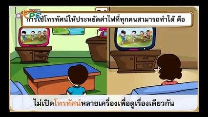 สื่อการเรียนการสอน ใช้โทรทัศน์ ให้ประหยัดค่าไฟ ป.3 ภาษาไทย