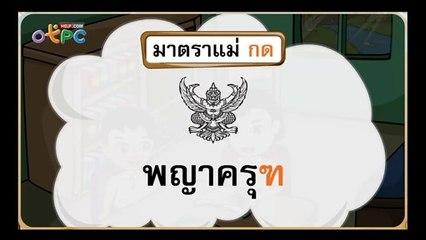 สื่อการเรียนการสอน ทบทวนมาตราตัวสะกด ตอนที่ 2 ป.3 ภาษาไทย