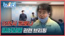 구로 콜센터 코로나19 집단감염 인천시 브리핑 [원본]