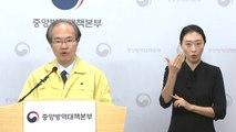 """[현장영상] """"지역 사회 중심으로 코로나19 집단 감염 발생 가능"""" / YTN"""