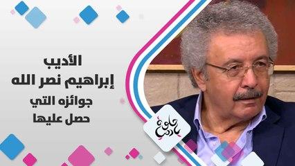 الأديب إبراهيم  نصر الله   يتحدث عن  جوائزه  التي حصل عليها