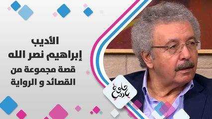 الأديب إبراهيم  نصر الله   يتحدث عن  قصة مجموعة من القصائد و الرواية