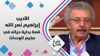 الأديب إبراهيم  نصر الله   يتحدث عن  قصة بداية حياته في مخيم الوحدات