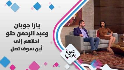 يارا جوبان و عبد الرحمن حتو   يتحدثان عن احلاهم إلى أين سوف تصل