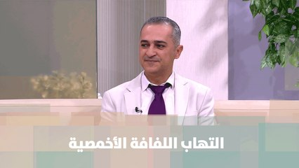 الدكتور محمد شاهين - التهاب اللفافة الأخمصية
