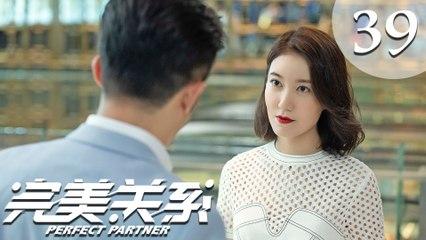 【ENG SUB】完美关系 39 | Perfect Partner EP39(黄轩、佟丽娅主演)