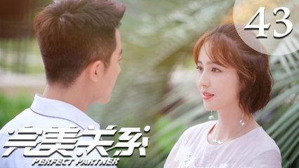 【ENG SUB】完美关系 43 | Perfect Partner EP43(黄轩、佟丽娅主演)