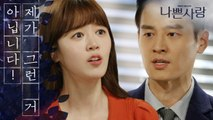 [Badlove] ep.77 You're not my family., 나쁜사랑 20200318