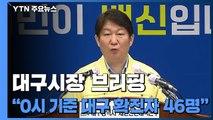 """[현장영상] """"한사랑요양병원에서 전수조사 결과 74명 확진"""" / YTN"""
