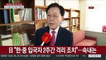 [출근길 인터뷰] 코로나19 관련…일본 정부 대응과 전망
