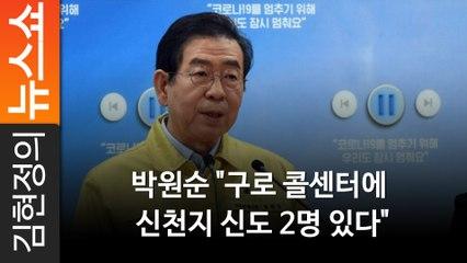 """박원순 """"구로 콜센터에 신천지 신도 2명 있다"""""""
