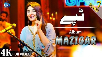 Pashto new song 2020 | Meena Kawal Kho | Gul Panra Tappy - 4k | latest Music | Pashto Ghazal | 2020