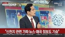 [뉴스포커스] 코로나19 첫 확진자 발생 52일…신규 확진자 감소세