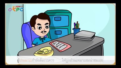 สื่อการเรียนการสอน บทร้อยกรอง ขี่ช้างจับตั๊กแตน ป.3 ภาษาไทย
