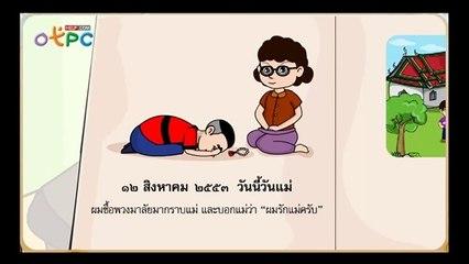 สื่อการเรียนการสอน บันทึกความหลัง ป.3 ภาษาไทย