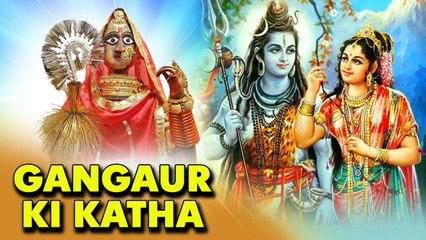 गणगौर की कहानी | Gangaur Ki Katha | Gangaur Festival 2020 | Spiritual & Religious Story