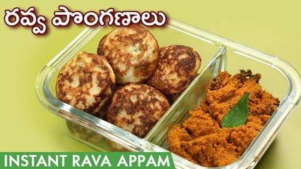 Rava Gunta Ponganalu Recipe In Telugu | Instant Rava Appam In Telugu | Quick Breakfast Recipes
