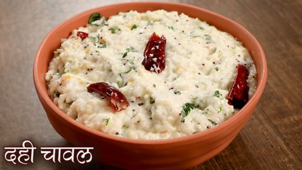 Dahi Chawal Recipe In Hindi | पौष्टिक तड़के वाले दही चावल | Curd Rice | Seema